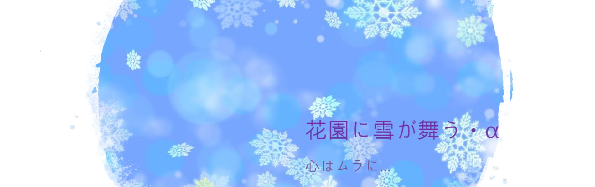 花園に雪が舞う・α